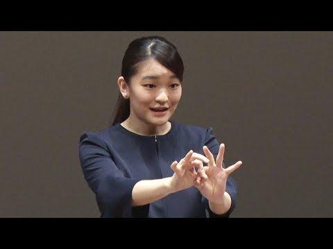 眞子さまが手話であいさつ 高校生のコンテストに出席
