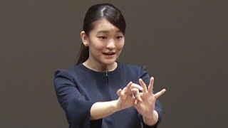 眞子さまが手話であいさつ 高校生のコンテストに出席 眞子内親王 検索動画 9