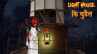 Light House कि चुड़ैल   Haunted Place   Hindi Horror Stories   Hindi Kahaniya   Stories in Hindi  
