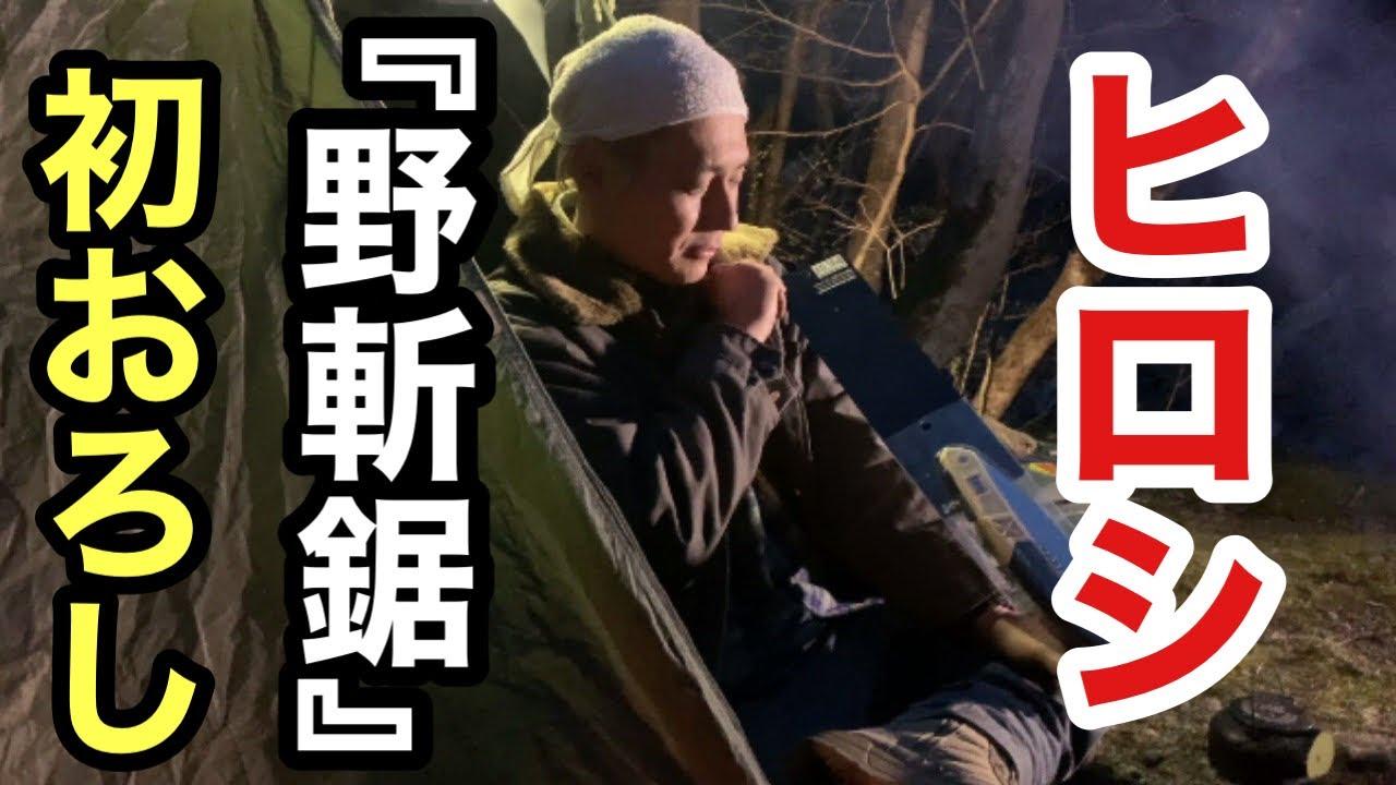 【ヒロシ】NO.164【剪定鋸】【野斬鋸】【初おろし】動画