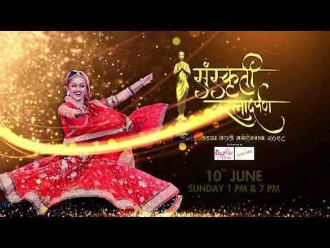 Sanskruti Kaladarpan 2018 | Manasi Naik | 10th June | Star Pravah