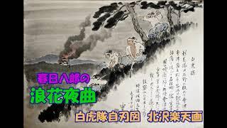 山崎正作詞 吉田矢健治作曲 春日八郎 キングオーケストラ C-1161 10560.