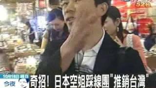 觀光局再出奇招 日本空姐踩線團「推銷台灣」