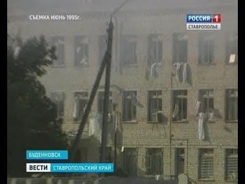 В Буденновске вспоминают страшные события 1995 года