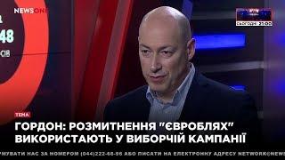 Гордон о политическом настоящем и будущем Вакарчука
