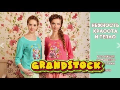 08b8bfdb5954 Как получить максимальную выгоду при покупке качественного текстиля и  стоковой одежды в интернет магазине grandstock.ru? ↔ КупонМэн