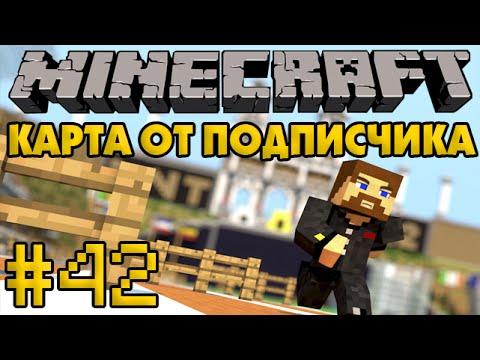 Карта от подписчика #42 - Побег из тюрьмы - Minecraft Прохождение