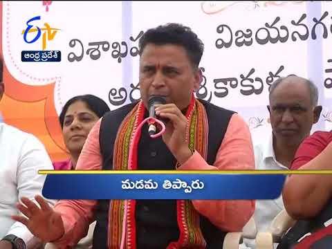 3 PM   Ghantaravam   News Headlines   15th February 2020   ETV Andhra Pradesh