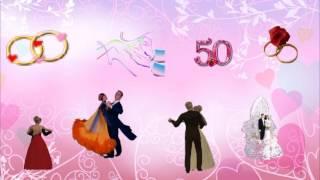 Золотая свадьба!  50 лет!