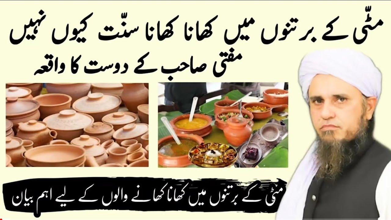 Mitti ke bartan mein khana khana sunnat hai? Mufti Tariq Masood | @Islamic YouTube