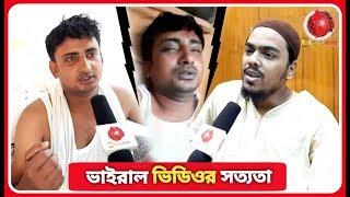 রোজাদারকে মারধরের অভিযোগ পীরজাদার বিরুদ্ধে, অভিযোগ অস্বীকার পীরজাদা আব্বাস সিদ্দিকীর | DNN Bangla