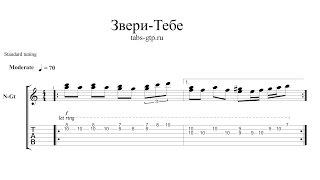 Звери - Тебе - ноты для гитары табы аранжировка