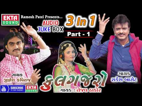 Phool Gajaro | Jignesh Kaviraj, Rakesh Barot, Tejal Thakor | 3 in 1 | Gujarati DJ Mix Song 2017