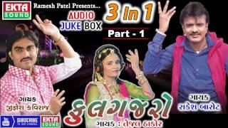 ►subscribe our channel for more update: http://goo.gl/jlaav4 presenting : popular gujarati songs - phool gajaro by jignesh kaviraj, rakesh barot, tejal thako...