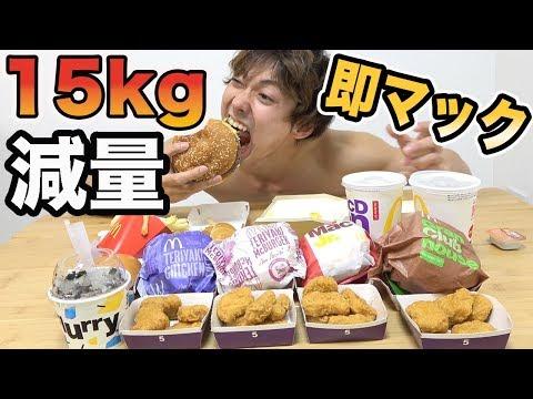 −15kg減量した後にマックを好きなだけ大食いしたら幸せすぎた!