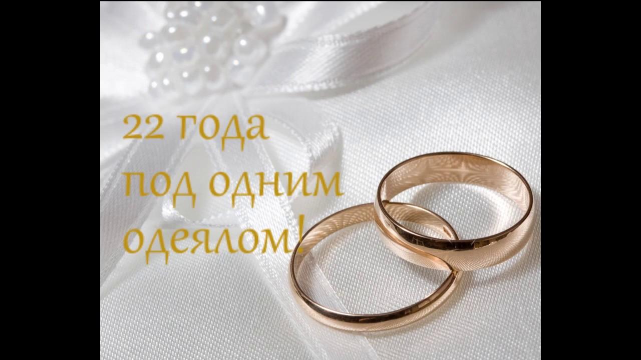 Поздравление с днем бронзовой свадьбы