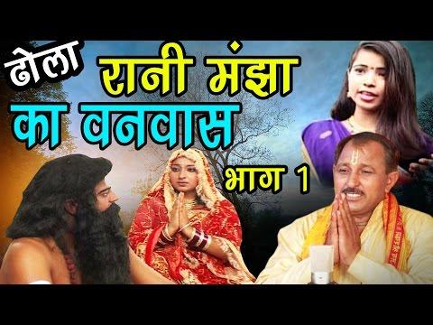 नल पुराण ढोला | रानी मंझा का बनवास  भाग 1| Rani Manjha Ka Banwas Part 1 | Hari Ram Gujjar