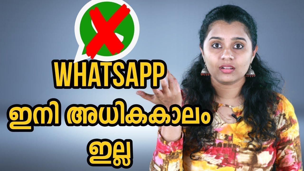 WhatsApp ഇനി ഇന്ത്യയിൽ അധികകാലം ഇല്ല | Tech Malayalam + video