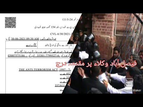 7ATA case Registered Against Faisalabad Lawyers