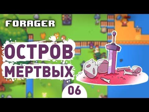 ОСТРОВ МЕРТВЫХ! - #6 FORAGER NUCLEAR ПРОХОЖДЕНИЕ