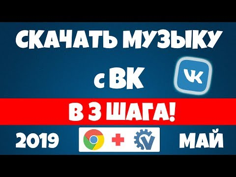 Как скачать музыку с ВК (VK) БЕСПЛАТНО - Май 2019