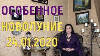 Новолуние 24.01.2020 + Китайский Новый Год