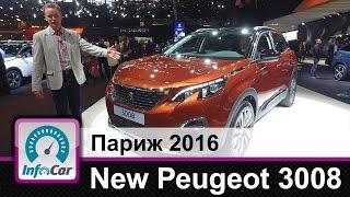 New Peugeot 3008  Яркий кроссовер Пежо