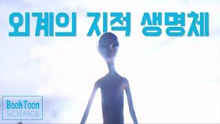 외계의 지적 생명체를 만나지 못한 이유 4가지[북툰 과학다큐]