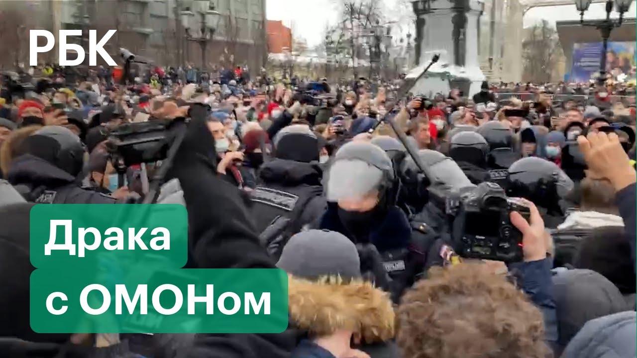 Столкновения протестующих с ОМОНом в Москве Акции в поддержку Алексея Навального
