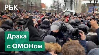 Столкновения протестующих с ОМОНом в Москве. Акции в поддержку Алексея Навального