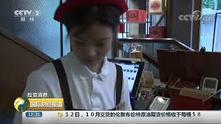 [国际财经报道]投资消费 满足味蕾的好奇 韩国经典甜品创意变身  CCTV财经