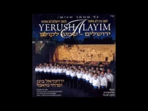 פרחי מיאמי - ירושלים שמע קולנו  - נקדש את שמך - Miami boys choir - yerushalaim  -nekadesh