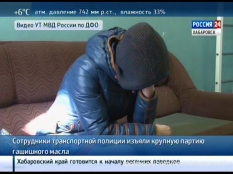 Вести-Хабаровск. Изъята крупная партия гашишного масла