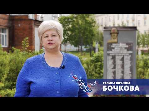 Галина Бочкова. Предварительное голосование - 2020. #2
