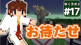 【Minecraft】ゆくラボ2~大都会でリケジョ無双~ Part.17【ゆっくり実況】