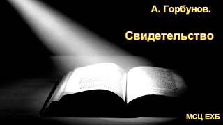 Свидетельство. А. Горбунов. МСЦ ЕХБ.