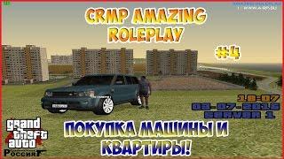 CRMP Amazing RolePlay #4 - Покупка машины и квартиры!