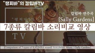 """팽찌바의 7종류 칼림바(kalimba) 소리비교 영상 (음악: """"sally gardens"""" 샐리가든) +kalimba 악보링크 +칼림바 구매처"""