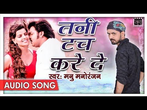2017 का सबसे हिट भोजपुरी गाना - तनी टच कर दे - Manu Manoranjan | New Bhojpuri Song 2017