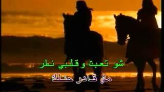 Wael Kfoury Bihen Karaoke