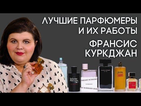 Выдающиеся парфюмеры и их творения: Франсис Куркджан