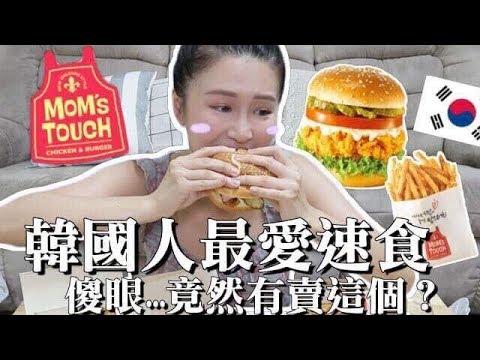 [放棄自我狂吃] 才第一餐就吃超邪惡的韓國國民速食Mom's Touch!! 為什麼好好的漢堡店竟然有賣這個?!! | Lizzy Daily