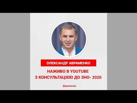 Онлайн-консультація до ЗНО-2020 з української мови та літератури від Олександра Авраменка
