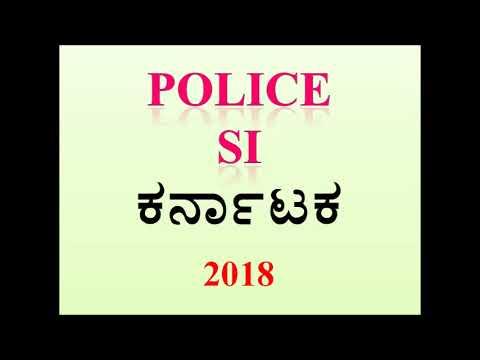 Police Sub Inspector ||  PSI Exam karnataka 2018