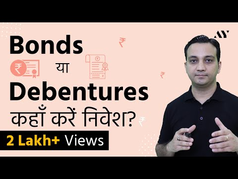 Bonds & Debentures - Explained