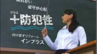 【インプラス】CMギャラリー防犯編 北川えり 動画 20
