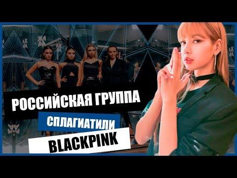 「K-POP NEWS」РОССИЙСКАЯ ГРУППА СПЛАГИАТИЛИ BLACKPINK ??ДЕВУШКА АЙДОЛ ЛЕСБИЯНКА ??