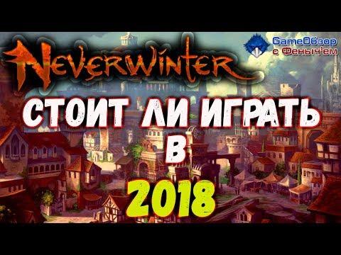 Neverwinter Online. СТОИТ ЛИ ИГРАТЬ в 2018? Обзорный стрим с Фенычем.