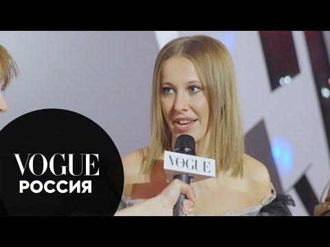 Рената Литвинова, Ксения Собчак, Елена Перминова и другие гости юбилея Vogue