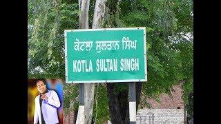 Mohd.Rafi's Village. Kotla Sultan Singh.